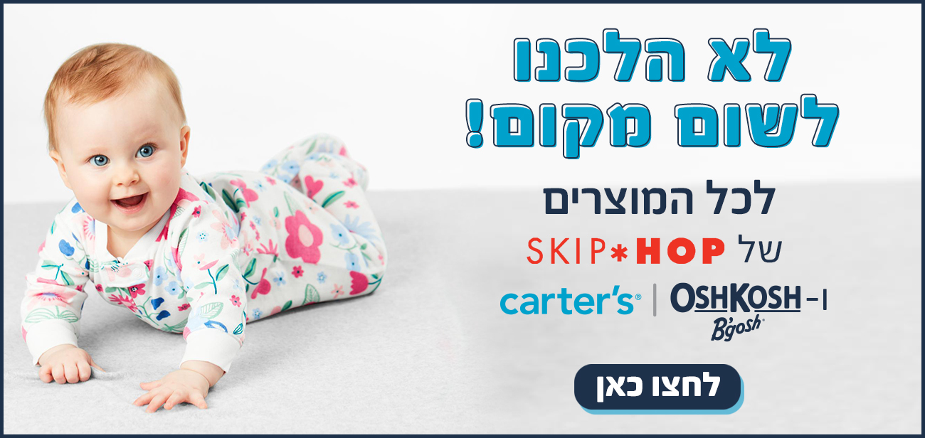 banner-carters-site